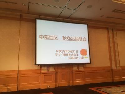 2017タキイ秋商品説明会