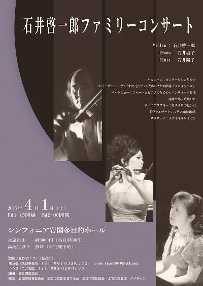ファミリーコンサート
