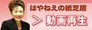 08kamisibai_banner.jpg