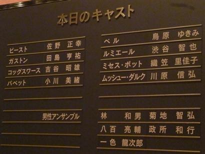 前日 キャスト 四季 劇団