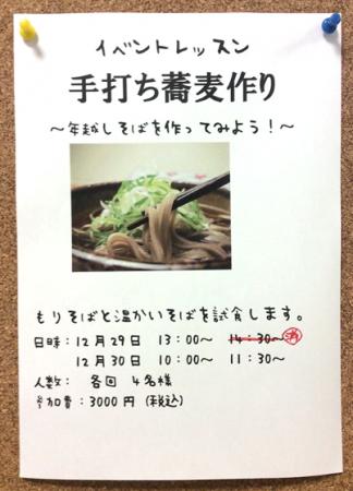 手打ち蕎麦イベント.PNG