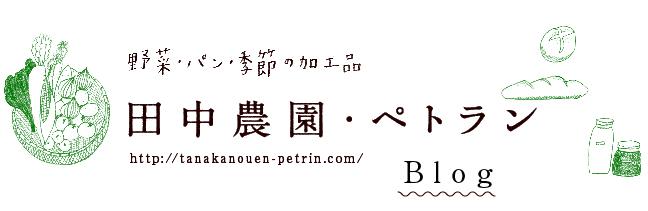 田中農園・ペトランのBlog