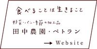田中農園・ペトラン WEBsite