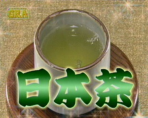 お茶は、体にいいよ〜って。