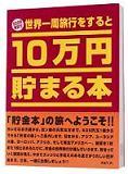 10万円貯まる!?