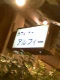 神戸に行ったらお約束(?)のカフェ・ドゥ・アルフィー
