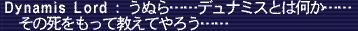闇王語録1