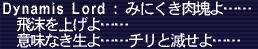 闇王語録3