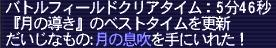 レコード更新ヽ(´ー`)ノ