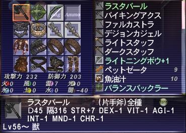 獣装備、新しくなったぁ〜ヽ(´ー`)ノ