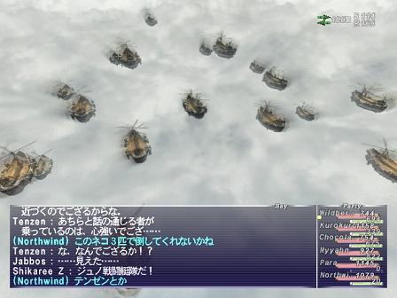 飛空艇団体様御一行!