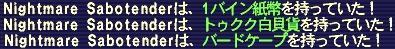 そしてバードケープ(´艸`*)