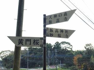 飯高壇林 標識