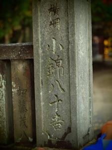 金毘羅神社 小錦八十吉