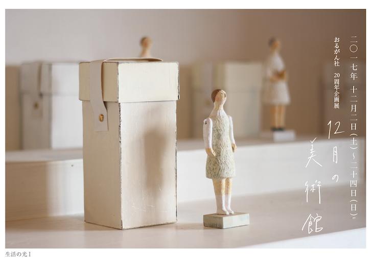 12月の美術館