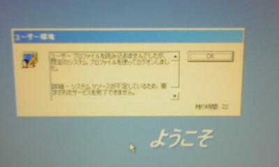 ユーザープロファイルを読み込みできません・・
