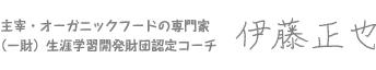 主宰・オーガニックフードの専門家 (一財)生涯学習開発財団認定コーチ 伊藤正也