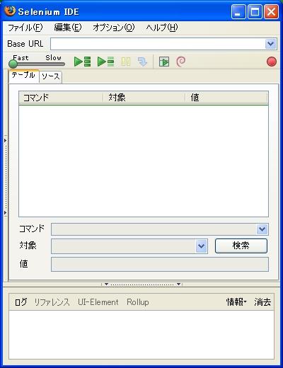 Selenium IDEの画面