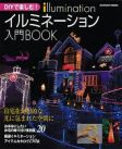DIYで楽しむ!イルミネーション入門BOOK (Gakken Mook)