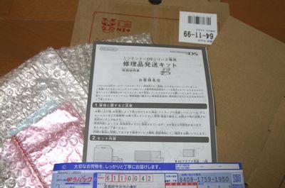 Nintendo DS 修理4