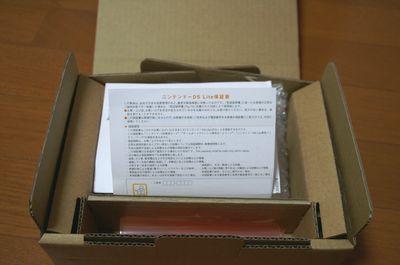 Nintendo DS 修理5
