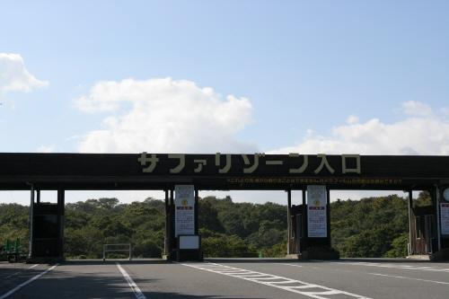 富士サファリパークのサファリゾーン入り口
