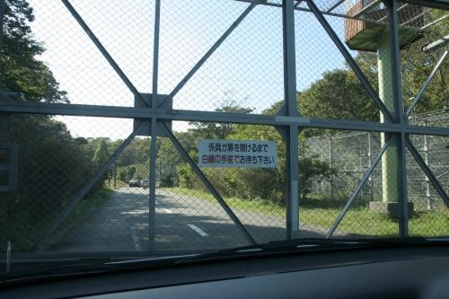 富士サファリパークのサファリゾーンへのゲート