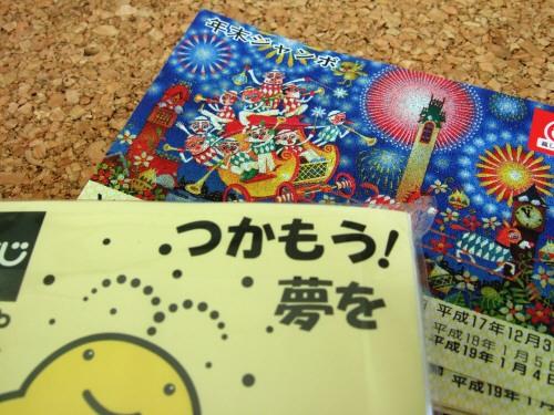 年末ジャンボ宝くじ1等当せん金は2億円当選番号発表会(抽せん会)は大みそか12月31日抽選会が待ち遠しい。1等当選しますように!