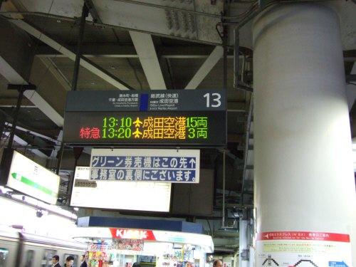 品川駅快速エアポート成田や成田エクスプレスNEXが発着する13番ホーム:スペイン旅行記