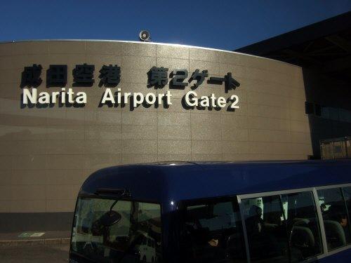 成田空港第2ゲート 検問所チェックポイントパスポートコントロール?