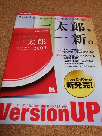 一太郎2006ATOK2006日本語ワードプロセッサ花子2006バージョンアップ版ジャストシステムjustsystem