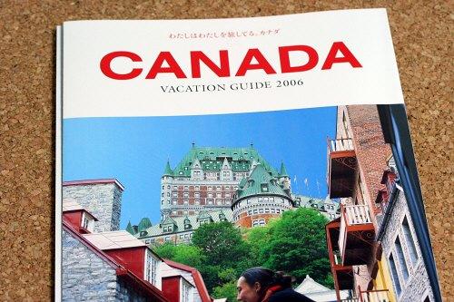 「CANADA VACATION GUIDE2006」と「CANADA TRAVEL INFORMATION2006」カナダ・バケーションガイドとトラベルインフォメーション夏のカナダ、秋のカナダなどの紹介ゴールデンウィークや夏休みお盆休みに向けたピーアールか?長期休み連休祭日長期休日長期休暇新婚旅行ハネムーン