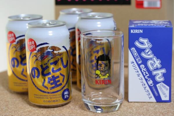 懸賞で当たったKIRINのどごし<生>麒麟麦酒のどごし生 KIRIN キリンビール麒麟ビール山口智充