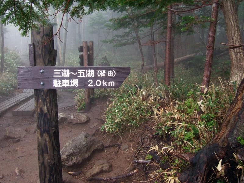 北海道知床五湖散策