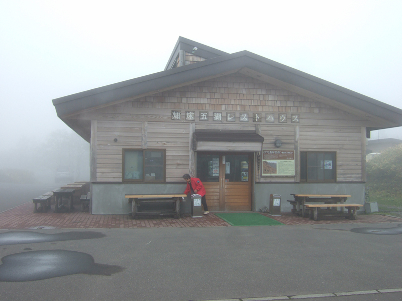知床五湖レストハウス