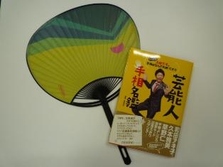 島田秀平さんの本