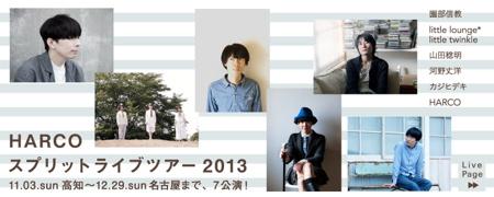 2013_live_split-450.jpg