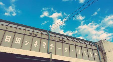 151105 日田.jpg