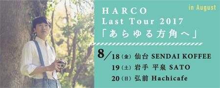Banner_Arayuru_2017_8.jpg