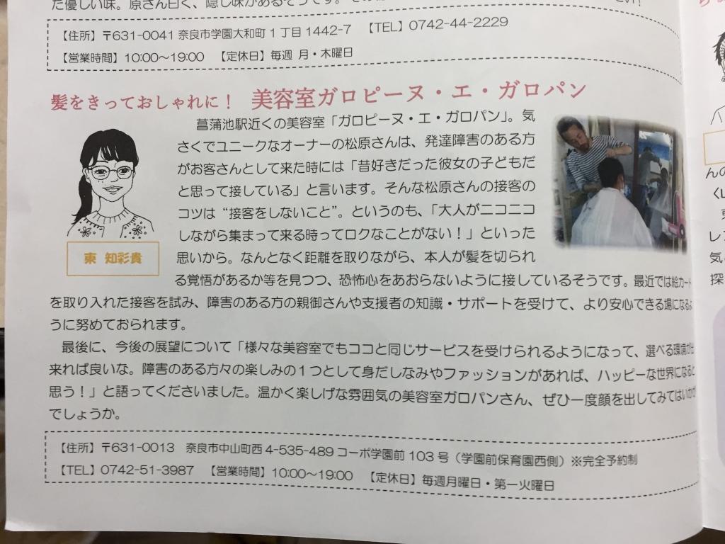 奈良市 生駒市 縮毛矯正 知的障害者 美容室
