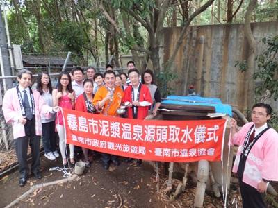 さくらさくら温泉泥湯の取水式。ここで取水された泥湯が、交流の証として台湾・台南市の関子嶺(かんしれい)温泉に展示されます。※台湾・台南市の関子嶺温泉は泥湯温泉で有名なところです。