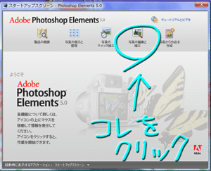 photosho起動画面