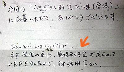 tanaさんの手紙