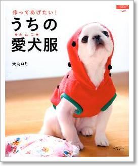 「うちの愛犬服」