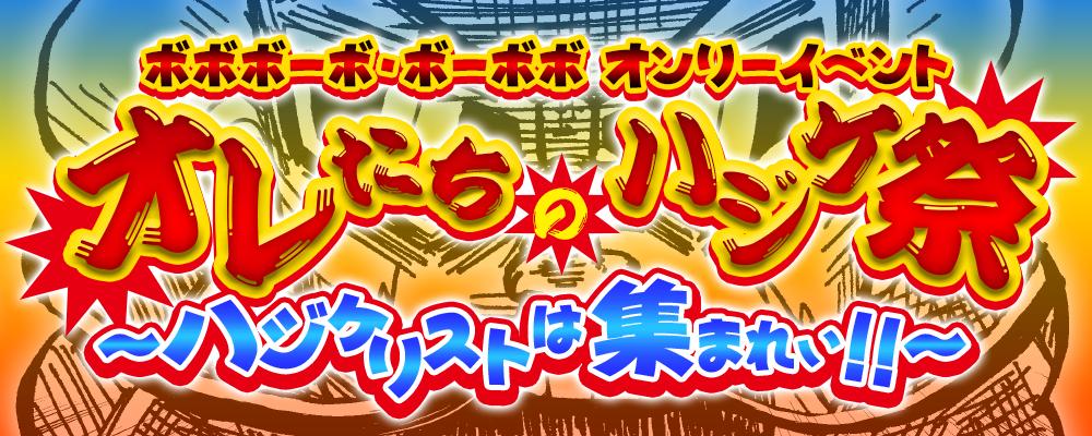 オレたちのハジケ祭り〜ハジケリストは集まれぃ!!〜