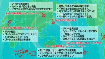 7枚の伝説ナンバーズまとめ6/12