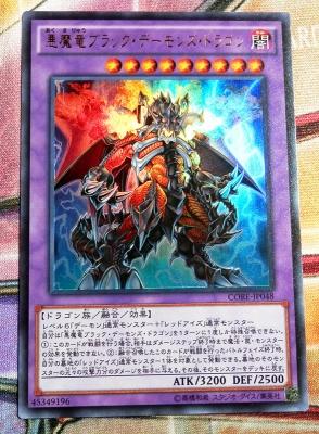 悪魔竜ブラック・デーモンズ・ドラゴン