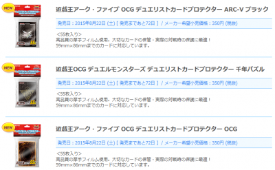 プロテクター2015年8月22日発売3つ