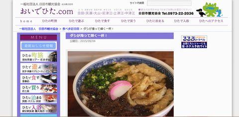 おいで日田.comさんのサイトにけんちゃんうどんの肉ごぼ天が紹介されました