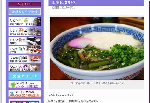 山かけ山菜を紹介してもらった時の記事こちら
